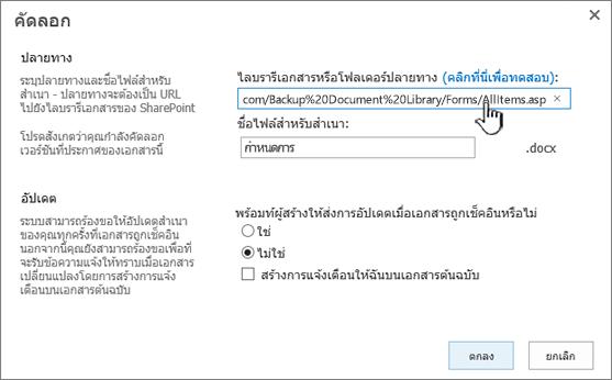 คัดลอกกล่องโต้ตอบที่มี URL ที่เลือก