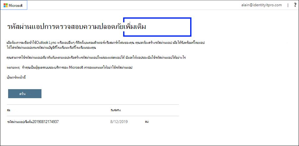 หน้ารหัสผ่านแอปที่เน้นแท็บรหัสผ่านแอปไว้