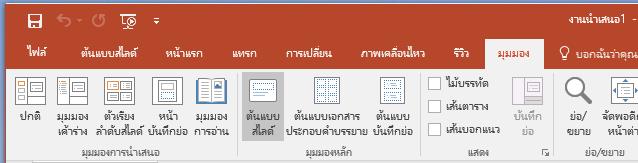 ตัวเลือกต้นแบบสไลด์อยู่บนแท็บไฟล์
