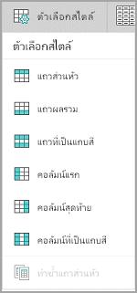 ตัวเลือกสไตล์ตาราง Windows Mobile