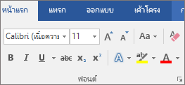 ใน Word บนแท็บหน้าแรก ในกลุ่มฟอนต์ เลือกฟอนต์และขนาดฟอนต์