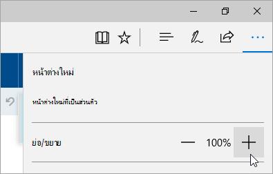 สกรีนช็อตของการตั้งค่าและเมนูเพิ่มเติมใน Microsoft Edge