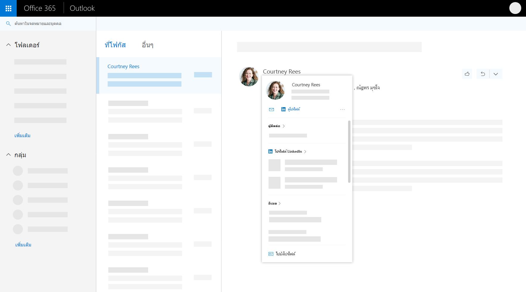 บัตรโปรไฟล์ใน Outlook บนเว็บ