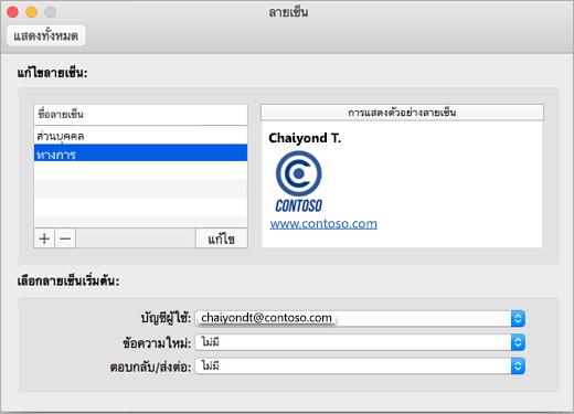 หน้าลายเซ็นการกำหนดลักษณะของ Outlook