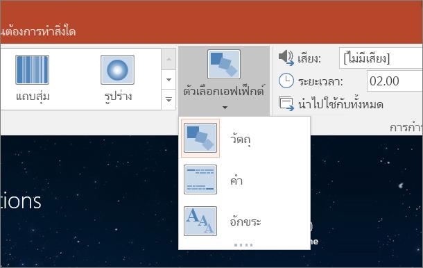 ตัวเลือก แสดงเอฟเฟ็กต์การเปลี่ยน สำหรับการเปลี่ยนแบบแปลงร่างใน PowerPoint 2016