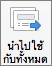 คำสั่ง นำการเปลี่ยนไปใช้กับทั้งหมด ใน PowerPoint for Mac