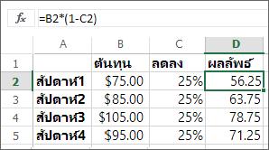 ตัวอย่างที่แสดงการลดจำนวนด้วยเปอร์เซ็นต์