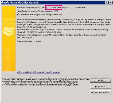 """สกรีนช็อตแสดงตำแหน่งที่หมายเลขเวอร์ชันของ Outlook 2007 จะปรากฏในกล่องโต้ตอบ """"เกี่ยวกับ Microsoft Office Outlook"""""""