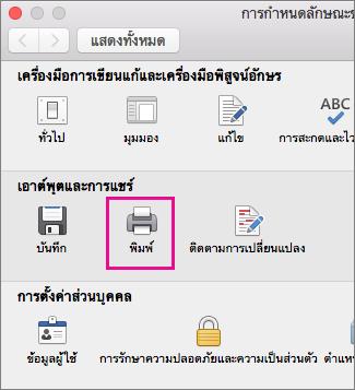 ในกล่องโต้ตอบ ลักษณะที่ปรากฏ ตัวเลือก พิมพ์ ถูกเน้น