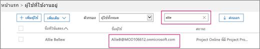 """สกรีนช็อตแสดงส่วนของหน้าผู้ใช้ที่ใช้งานอยู่ โดยมีคำค้นหา """"allie"""" พิมพ์อยู่ในกล่องการค้นหาที่อยู่ติดกับตัวเลือกตัวกรอง ซึ่งตั้งค่าเป็นผู้ใช้ทั้งหมด ทางด้านล่างจะแสดงชื่อที่ใช้แสดงแบบเต็มและชื่อผู้ใช้"""