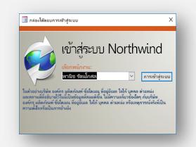 ดาวน์โหลดเทมเพล Northwind