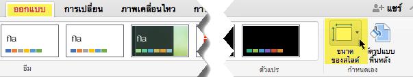 ปุ่มขนาดสไลด์อยู่ที่มุมขวาสุดของแท็บการออกแบบบนแถบเครื่องมือ