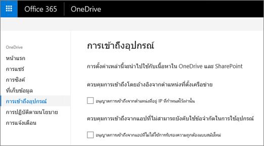 แท็บการเข้าถึงอุปกรณ์ของศูนย์การจัดการ OneDrive