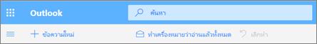สกรีนช็อตแสดงกล่องคิวรีค้นหาใน Outlook.com