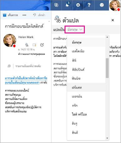 เลือกภาษาที่คุณต้องการจะแปลข้อความของคุณเพื่อแปลใน Outlook.com และ Outlook บนเว็บ