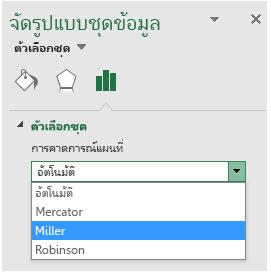 ตัวเลือกการวางแผนแผนภูมิแผนที่ Excel