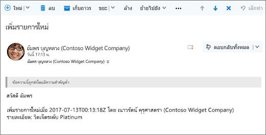 อีเมลที่ส่ง โดยการไหลเวียน Microsoft เมื่อมีการเปลี่ยนแปลงข้อมูล