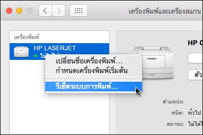 ตัวควบคุมคลิกรายการเครื่องพิมพ์ในการเข้าถึงการตั้งค่าการพิมพ์ระบบใน OSX