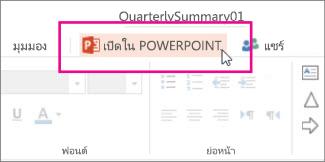 เปิดใน PowerPoint บนเดสก์ท็อป
