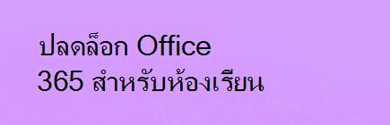 หลักสูตร Office 365