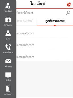 เมนู ผู้ดูแลระคู่ค้า Office 365 บนอุปกรณ์เคลื่อนที่