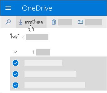 สกรีนช็อตของการเลือกไฟล์ OneDrive และการดาวน์โหลด