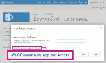 การอัปโหลดแพคเกจแอป Access ไปยังหน้า เพิ่มแอป บนไซต์ SharePoint