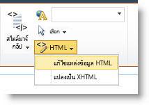 คำสั่ง แก้ไขโค้ดต้นฉบับ HTML