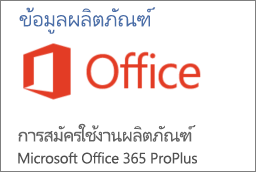 สกรีนช็อตของส่วนหนึ่งของส่วนข้อมูลผลิตภัณฑ์ในแอปพลิเคชัน Office แสดงแอปพลิเคชันเป็นผลิตภัณฑ์แบบสมัครสมาชิกสำหรับ Office 365 ProPlus