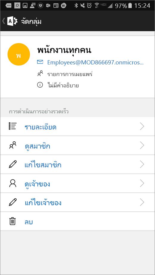 เลือกกลุ่มของคุณในแอป Office 365 Admin เมื่อต้องการแก้ไขรายละเอียดเช่นการเป็นสมาชิกหรือเจ้าของ