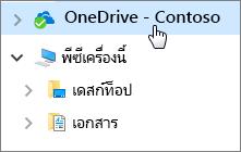 การเริ่มต้นใช้งานด่วนสำหรับพนักงาน: เอกสารบนเดสก์ท็อปและ OneDrive