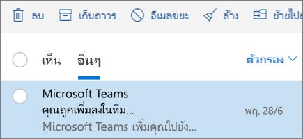 การเก็บถาวรข้อความใน Outlook บนเว็บ
