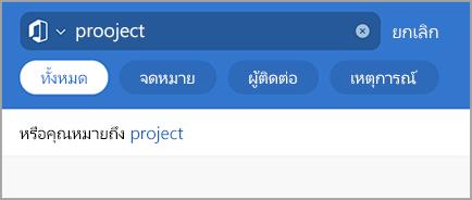 แสดงการค้นหาใน Outlook ที่มีการพิมพ์ผิด