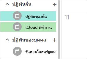 ปฏิทิน iCloud ที่ปรากฏขึ้นภายใต้ปฏิทินอื่น ๆ ใน Outlook สำหรับเว็บ