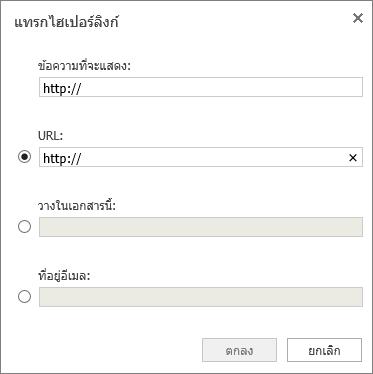 สกรีนช็อตแสดงกล่องโต้ตอบแทรกไฮเปอร์ลิงก์ที่คุณสามารถใส่ข้อมูลสำหรับข้อความที่จะแสดงและ URL ระบุตำแหน่งในเอกสาร หรืออีเมลแอดเดรส