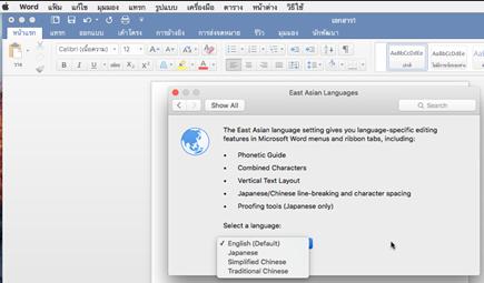 สกรีนช็อตของส่วนที่เลือกภาษาสำหรับ Office for Mac 2016
