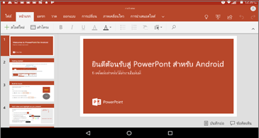 มุมมองแนวนอนบนสไลด์ PowerPoint ใน Android
