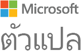 โลโก้ Microsoft Translator