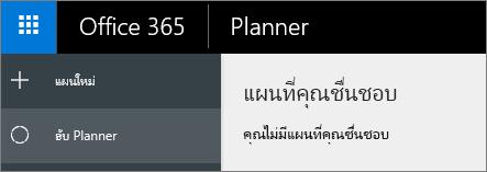 ใน Planner ให้เลือกแผนใหม่