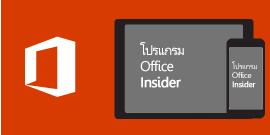 Office Insider สำหรับ iOS