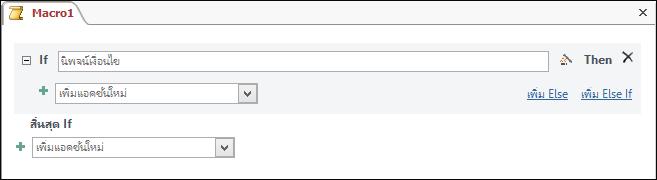 บล็อกแมโคร IfThenElse ใน Access