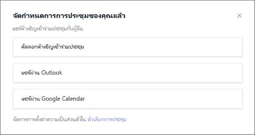การประชุมของคุณได้รับการจัดกำหนดการหน้าจอ