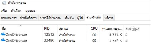 ตัวจัดการงานสกรีนช็อตที่แสดง OneDrive.exe