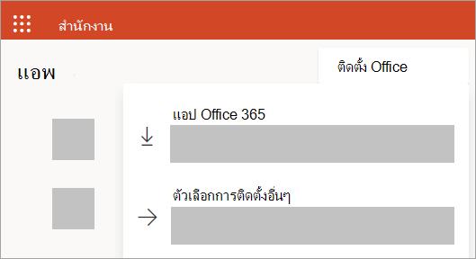 สกรีนช็อตของ Office.com ถ้าคุณลงชื่อเข้าใช้ด้วยบัญชีของที่ทำงานหรือโรงเรียน