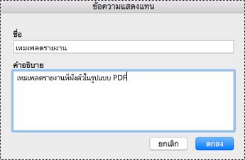 เพิ่มข้อความแสดงแทนลงในไฟล์แบบฝังตัวใน OneNote for Mac