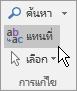 ใน Outlook จัดรูปแบบข้อความ ภายใต้ การแก้ไข ให้เลือก แทนที่