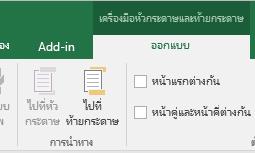 การเปิดใช้เครื่องมือการออกแบบของ Excel