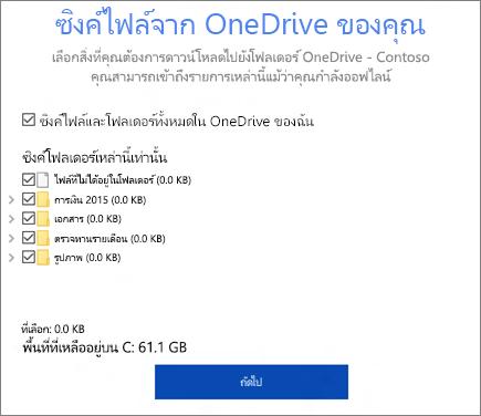 สกรีนช็อตของไฟล์ที่ซิงค์จากกล่องโต้ตอบ OneDrive ของคุณ