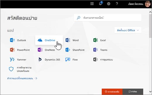 Office 365 หน้าจอเริ่มต้น ด้วยการเลือก OneDrive