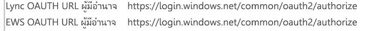 ข้อมูลการกำหนดค่าของ Skype ในสำหรับไคลเอ็นต์นามโดยใช้การรับรองความถูกต้องที่ทันสมัยแสดงใน Lync และ URL หน่วย https://login.windows.net/common/oauth2/authorize ใช้ OAUTH EWS